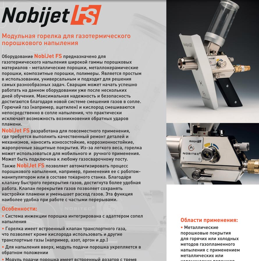 горелка для газопламенного напыления nobijet fs